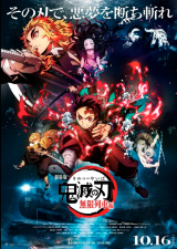 A poster for the movie Demon Slayer