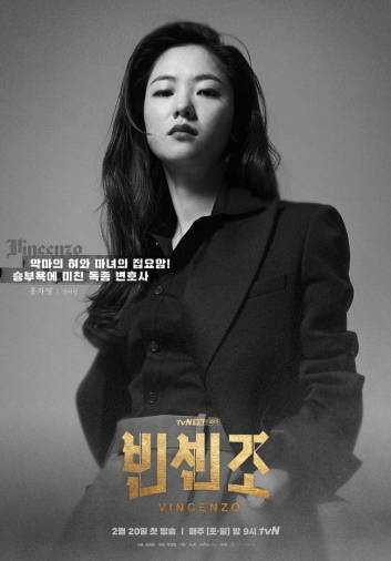 Jeon Yeo Bin as Hong Cha Young