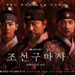 Joseon Exorcist couldn't exorcise angry viewers