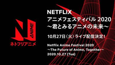 Save the date for Netflix Anime Festival 2020