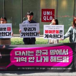 South Korean protesters hold a rally denouncing an advertisement for Uniqlo outside a Uniqlo shop in Seoul on Oct 21, 2019. — AFP